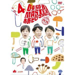 ヒデ×ライセンス/O・A・SO・BI MASTERS〜おあそびマスターズ〜Vol.4|shop-yoshimoto