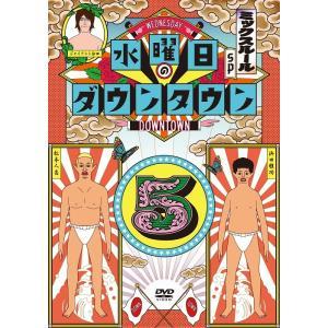 水曜日のダウンタウン(5)|shop-yoshimoto