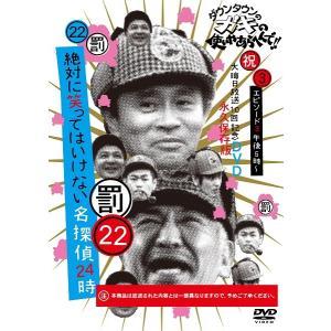 ダウンタウンのガキの使いやあらへんで!!(祝)大晦日放送10回記念DVD永久保存版(22)(罰)絶対に笑ってはいけない名探偵24時エピソード3 午後5時〜 shop-yoshimoto