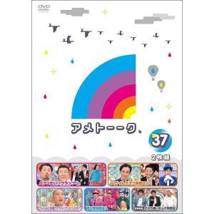 アメトーーク!DVD37≪特典付き≫|shop-yoshimoto