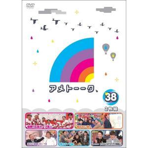 アメトーーク!DVD38|shop-yoshimoto