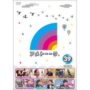 アメトーーク!DVD39|shop-yoshimoto