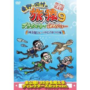 東野・岡村の旅猿9 プライベートでごめんなさい… 沖縄・石垣島 スキューバダイビングの旅 ワクワク編 プレミアム完全版|shop-yoshimoto