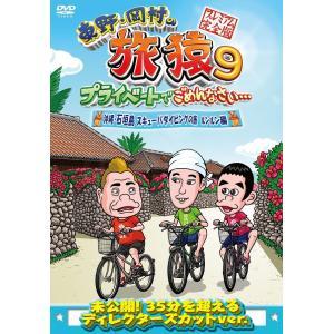 東野・岡村の旅猿9 プライベートでごめんなさい… 沖縄・石垣島 スキューバダイビングの旅 ルンルン編 プレミアム完全版|shop-yoshimoto