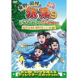 東野・岡村の旅猿9 プライベートでごめんなさい… 夏の北海道 満喫の旅 ルンルン編 プレミアム完全版|shop-yoshimoto