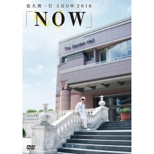 佐久間一行SHOW2016〜NOW〜