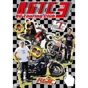 RGツーリングクラブ3|shop-yoshimoto