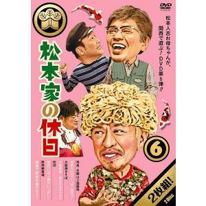 松本家の休日6|shop-yoshimoto