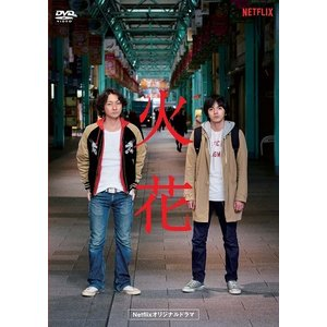 Netflixオリジナルドラマ『火花』DVD-BOX|shop-yoshimoto