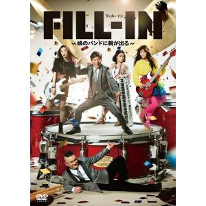 FILL-IN〜娘のバンドに親が出る〜|shop-yoshimoto