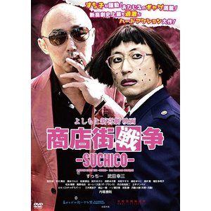 よしもと新喜劇 映画「商店街戦争〜SUCHICO〜」【SALE】|shop-yoshimoto