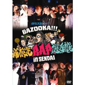BSスカパー! BAZOOKA!!! 第11回高校生RAP選手権 in 仙台≪特典付き≫|shop-yoshimoto