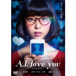 A.I. love you アイラヴユー≪よしもと限定特典付き≫【予約】|shop-yoshimoto