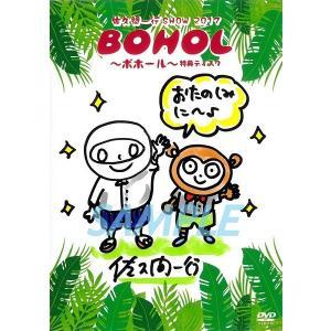 佐久間一行SHOW2017 BOHOL〜ボホール〜 完全生産限定盤【予約】|shop-yoshimoto
