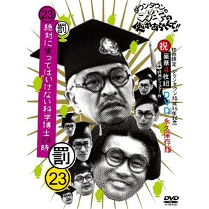 ダウンタウンのガキの使いやあらへんで!!(祝)ダウンタウン結成35年記念 DVD 初回限定永久保存版(23)(罰)絶対に笑ってはいけない科学博士24時|shop-yoshimoto