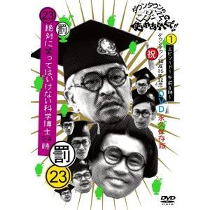 ダウンタウンのガキの使いやあらへんで!!(祝)ダウンタウン結成35年記念DVD永久保存版(23)(罰)絶対に笑ってはいけない科学博士24時エピソード1午前8時〜|shop-yoshimoto