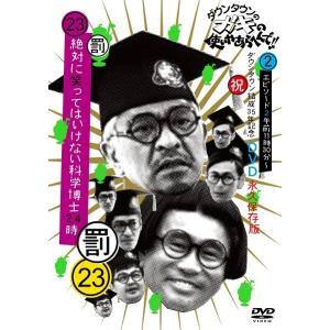 ダウンタウンのガキの使いやあらへんで!!(祝)ダウンタウン結成35年記念DVD永久保存版(23)(罰)絶対に笑ってはいけない科学博士24時エピソード2午前11時30分〜 shop-yoshimoto