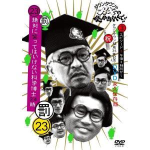 ダウンタウンのガキの使いやあらへんで!!(祝)ダウンタウン結成35年記念DVD 永久保存版(23)(罰)絶対に笑ってはいけない科学博士24時エピソード3午後3時30分〜|shop-yoshimoto