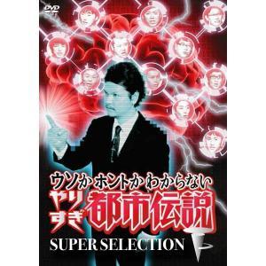 ウソかホントかわからないやりすぎ都市伝説 下巻 〜SUPER SELECTION〜|shop-yoshimoto