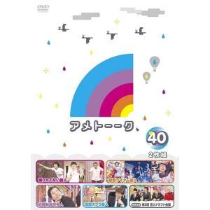 アメトーーク!DVD40|shop-yoshimoto