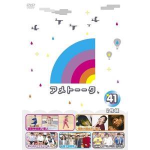 アメトーーク!DVD41≪特典付き≫|shop-yoshimoto