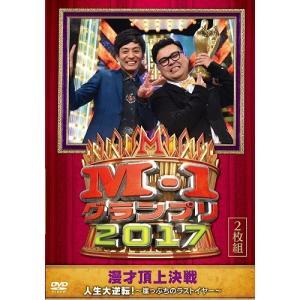 M-1グランプリ2017 人生大逆転!〜崖っぷちのラストイヤー〜|shop-yoshimoto
