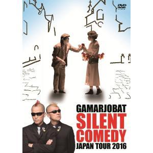 が〜まるちょば サイレントコメディー JAPAN TOUR 2016≪特典付き≫|shop-yoshimoto