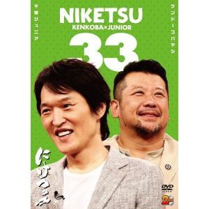千原ジュニア×ケンドーコバヤシ「にけつッ!!33」|shop-yoshimoto