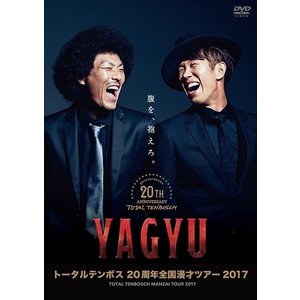トータルテンボス 20周年全国漫才ツアー2017「YAGYU」【予約】|shop-yoshimoto