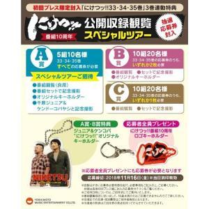 千原ジュニア×ケンドーコバヤシ「にけつッ!!34」 shop-yoshimoto 02