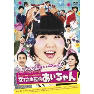 よしもと新喜劇 映画 女子高生探偵あいちゃん【SALE】|shop-yoshimoto