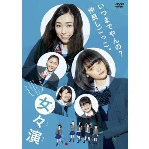 女々演≪特典付き≫|shop-yoshimoto