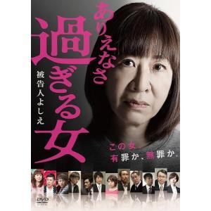 ありえなさ過ぎる女〜被告人よしえ〜|shop-yoshimoto