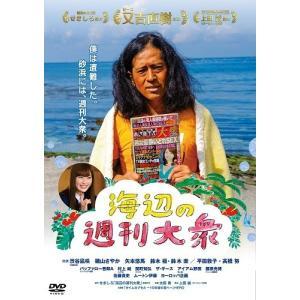 海辺の週刊大衆|shop-yoshimoto