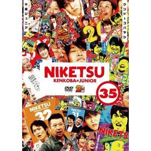 千原ジュニア×ケンドーコバヤシ「にけつッ!!35」【予約】|shop-yoshimoto
