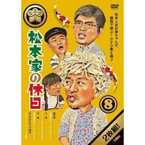 松本家の休日8|shop-yoshimoto