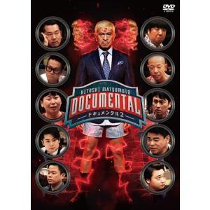 HITOSHI MATSUMOTO Presents ドキュメンタル シーズン2 [DVD]|shop-yoshimoto