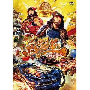 戦闘車 シーズン1 [DVD]|shop-yoshimoto