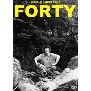 佐久間一行SHOW2018「FORTY」(通常盤)【予約】|shop-yoshimoto