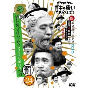 ダウンタウンのガキの使いやあらへんで!(祝)放送30年目突入記念 DVD 初回限定永久保存版(24)(罰)絶対に笑ってはいけないアメリカンポリス24時|shop-yoshimoto