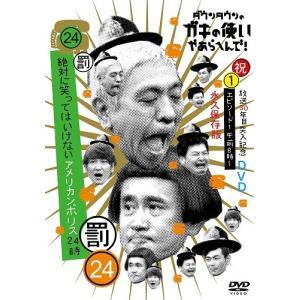 ダウンタウンのガキの使いやあらへんで!(祝)放送30年目突入記念 DVD 永久保存版(24)(罰)絶対に笑ってはいけないアメリカンポリス24時 エピソード1 午前8時〜|shop-yoshimoto