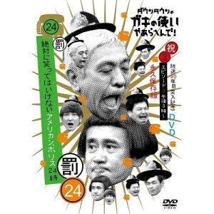 ダウンタウンのガキの使いやあらへんで!(祝)放送30年目突入記念 DVD 永久保存版(24)(罰)絶対に笑ってはいけないアメリカンポリス24時 エピソード3 午後3時〜|shop-yoshimoto