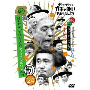 ダウンタウンのガキの使いやあらへんで!!(祝)放送30年目突入記念 DVD 永久保存版(24)(罰)絶対に笑ってはいけないアメリカンポリス24時 エピソード4 午後8時〜|shop-yoshimoto