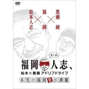 福岡人志、〜松本×黒瀬アドリブドライブ〜 第1弾 本気の福岡愛が満載|shop-yoshimoto