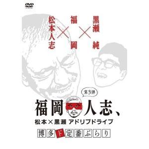 福岡人志、〜松本×黒瀬アドリブドライブ〜 第3弾 博多ド定番ぶらり|shop-yoshimoto