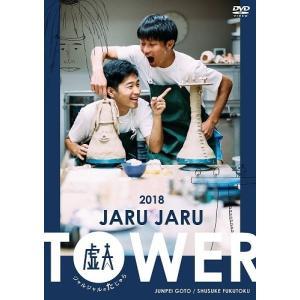 JARU JARU TOWER 2018 ジャルジャルのたじゃら≪SALE≫ shop-yoshimoto