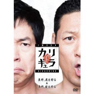 今田×東野のカリギュラ シーズン1 東野、鹿を狩る&東野、猪を狩る [DVD]|shop-yoshimoto