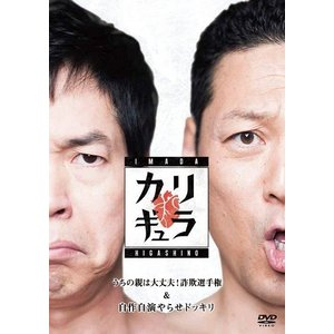今田×東野のカリギュラ シーズン1 うちの親は大丈夫!詐欺選手権&自作自演 [DVD]|shop-yoshimoto