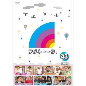 アメトーーク!DVD43≪特典付き≫【予約】|shop-yoshimoto