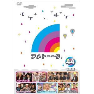 アメトーーク!DVD44≪特典付き≫|shop-yoshimoto